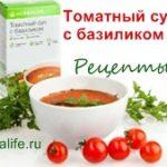 Томатный суп, видео-рецепты