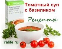 Томатный суп Гербал, диета
