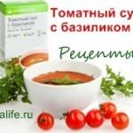 Томатный суп Гербалайф, видео-рецепты