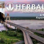 Независимый Партнер Гербалайф в Череповце