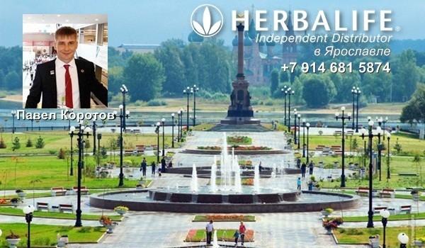 Независимый Партнер Гербалайф в Ярославле