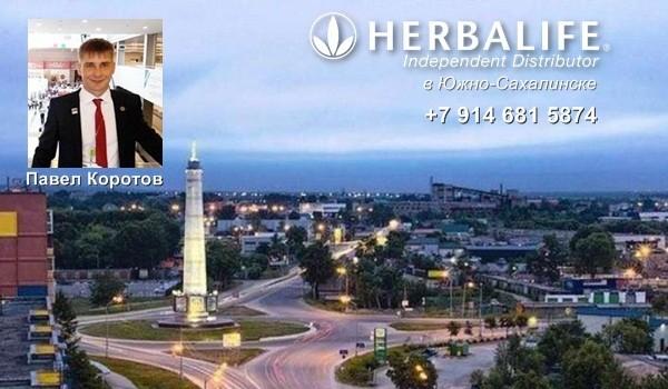 Независимый партнер Гербалайф в Южно-Сахалинске