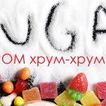 Почему тянет на сладкое, и как победить эту привычку