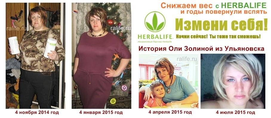 Гербал отзывы похудевших с фото до и после