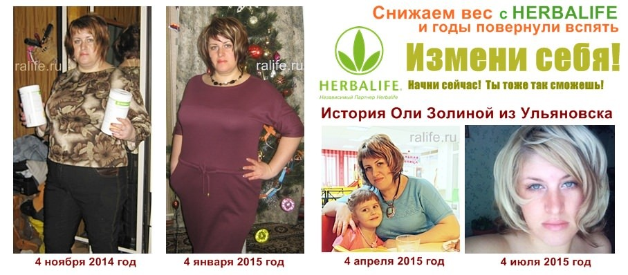 гербалайф отзывы похудевших с фото