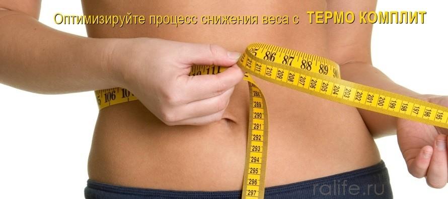 эффективные БАДы для похудения термо