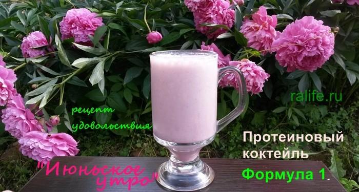 коктейль Гербалайф со вкусом клубники