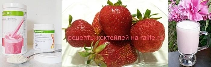 коктейли Гербалайф со вкусом клубники