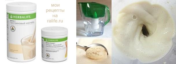 рецепт ванильного коктейля Гербалайф