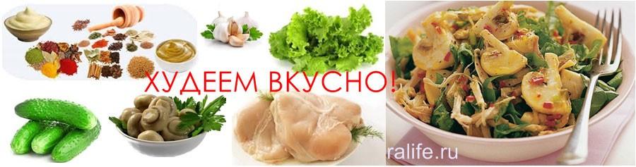 диетический салат с курицей и грибами