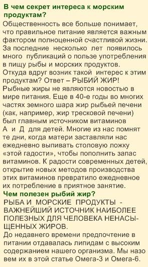 гербал омега-3