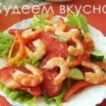 Салат с креветками простой и вкусный — это то, что вам надо!
