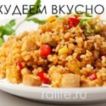 Курица с овощами и рисом, приготовленная в мультиварке
