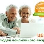 Продукты сбалансированного питания для людей пенсионного возраста