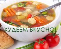 Включите в свое меню для похудения суп с сельдереем