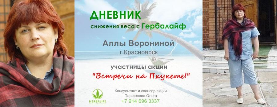 Гербалайф в Красноярске отзывы