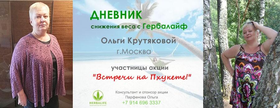 история снижения веса с Гербал в Москве