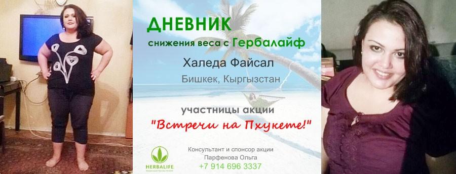 гербалайф в Бишкеке
