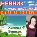 Снижаем вес в Бишкеке. Получите консультацию