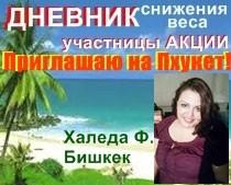 кыргызстан бишкек гербалайф