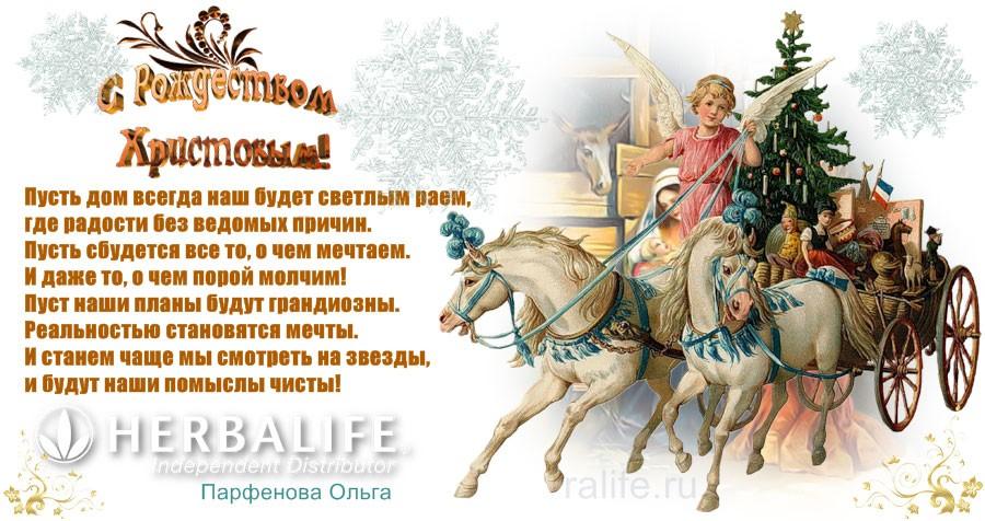 поздравляю с Рождеством
