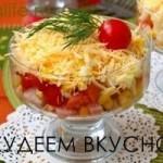 Салат с горбушей, сыром и помидорами