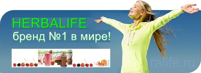 Herbalife - бренд №1 в мире