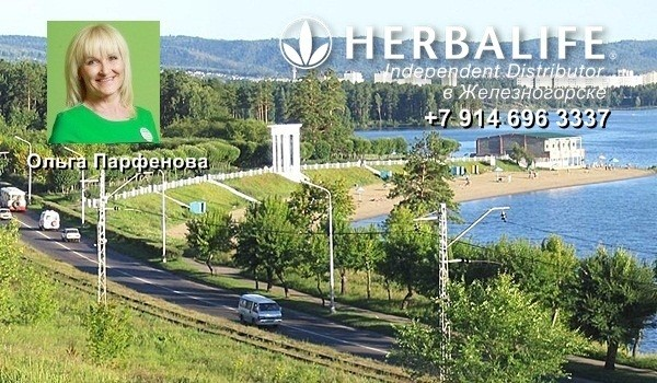 Независимый Партнер Гербалайф в Железногорске