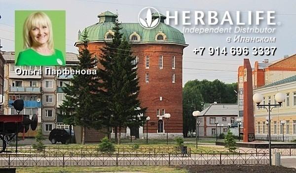 Независимый Партнер Гербалайф в Иланском Красноярского края