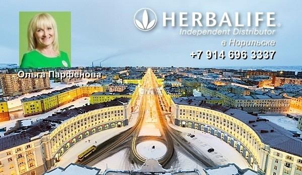 Независимый Партнер Гербалайф в Норильске