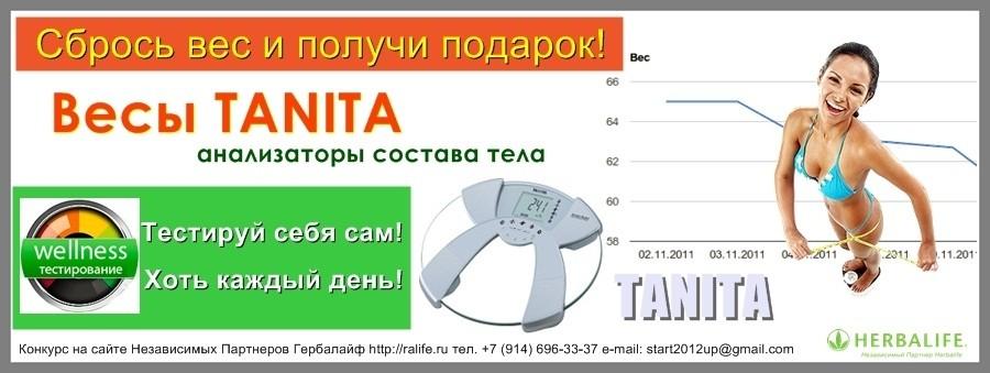 чай гербалайф для похудения термоджетикс фото