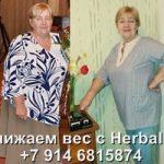 Результаты и отзывы о Гербалайф в Барнауле