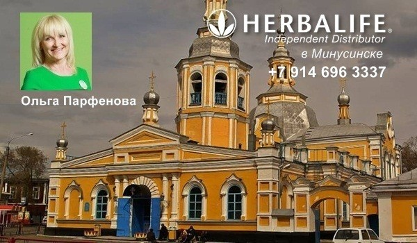 Независимый Партнер Гербалайф в Минусинске