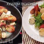 Салат с морепродуктами — что может быть вкуснее и полезнее!