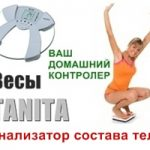 Получите в подарок весы анализатор состава тела TANITA