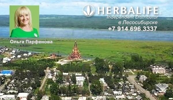 Независимый Партнер Гербалайф в Лесосибирске