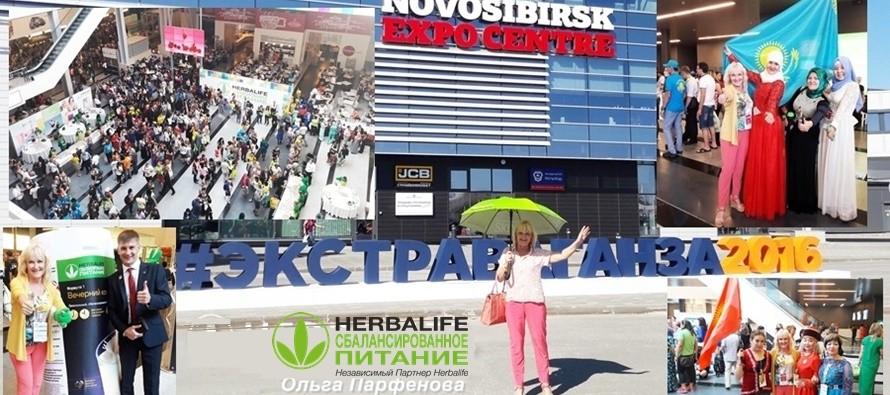 Экстраваганза в Новосибирске - 2016