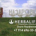 Консультант по питанию в Назарово