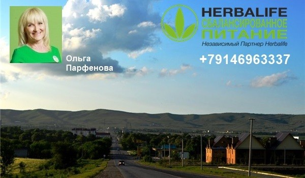 независимый Партнер Гербалайф в Карабулаке Ингушетия
