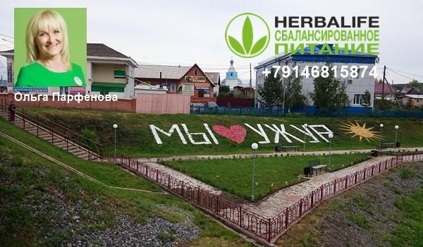 независимый партнер гербалайф в ужуре красноярского края