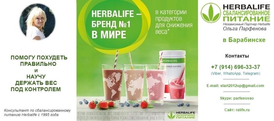 Онлайн консультант по питанию в Барабинске