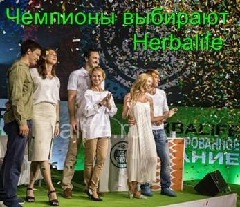 спортсмены о гербалайф