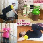 Результаты снижения веса Элины из г. Грозного за первый месяц