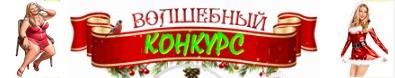 новогодний конкурс 2017
