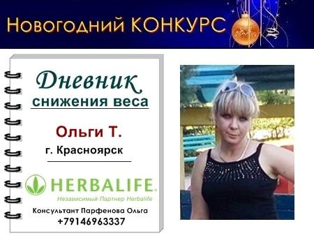 2017 гербалайф отзывы похудевших