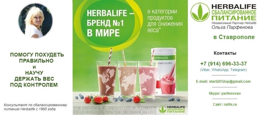 Консультант по сбалансированному питанию в Ставрополе