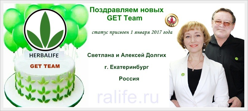 Независимый Партнер Гербалайф Светлана Долгих