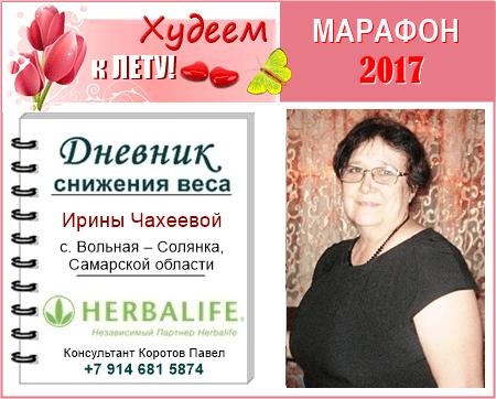 дневник похудения Ирины Чахеевой