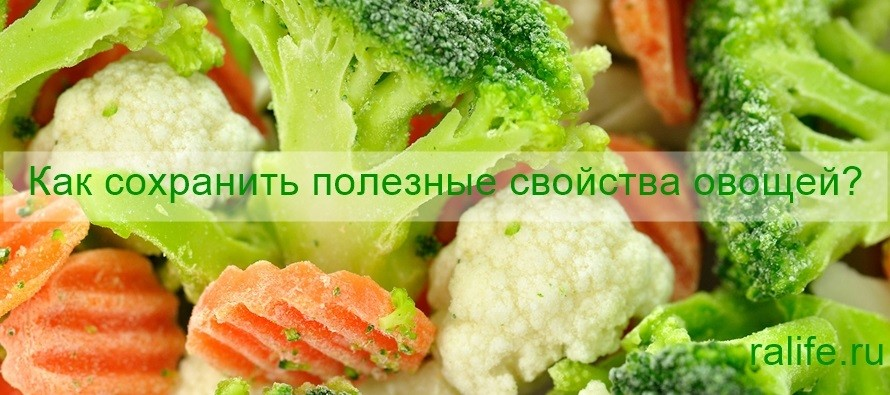 как сохранить полезные свойства овощей