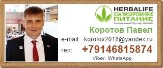 консультант гербал Павел Коротов